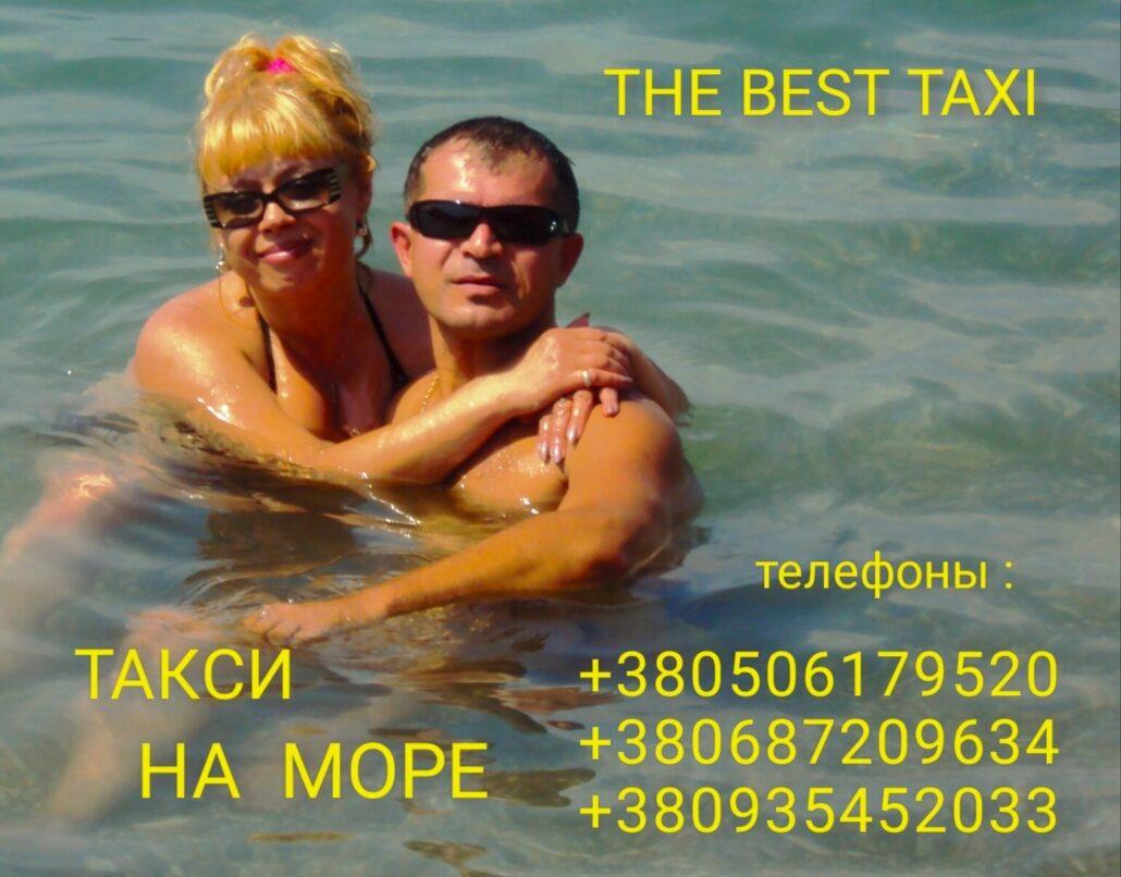 Такси на море